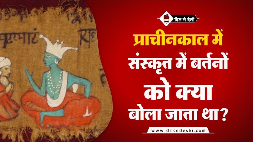 What We Call Utensils In Sanskrit