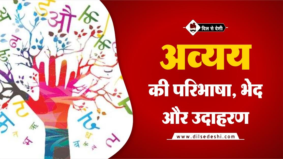 Avyay Definition, Type With Example In Hindi