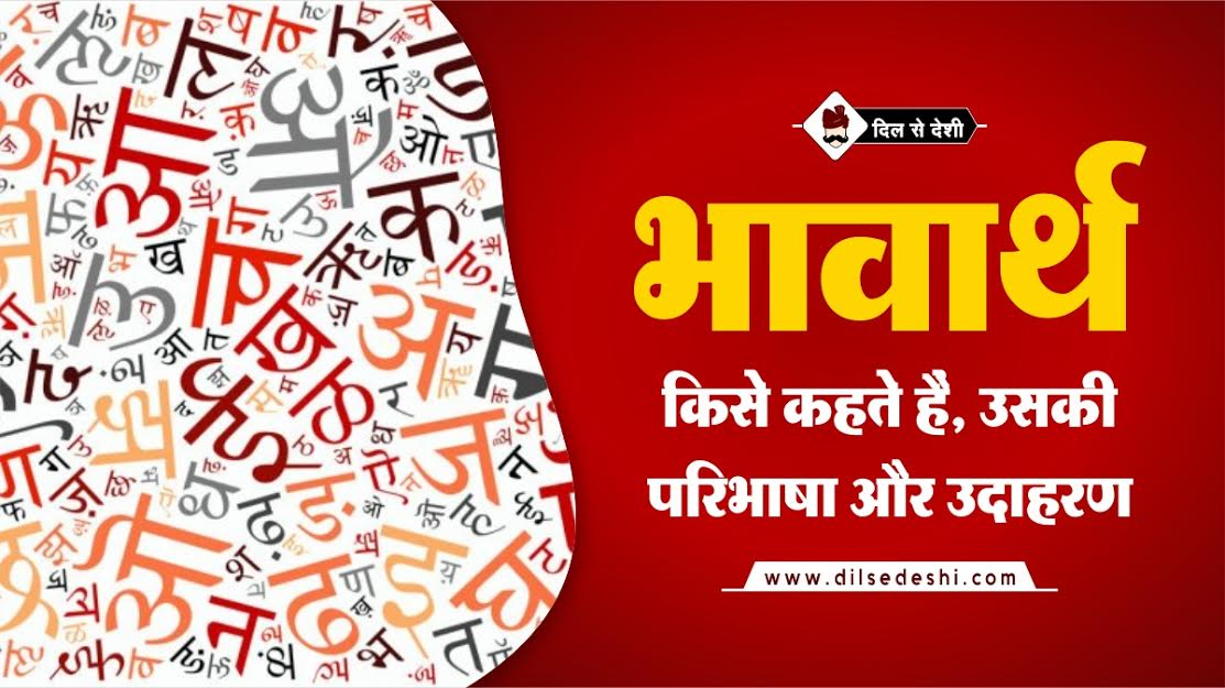 Bhavarth Meaning With Example In Hindi