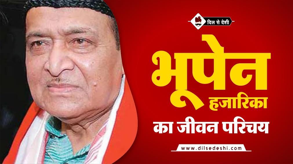 Bhupen Hazarika Biography in Hindi