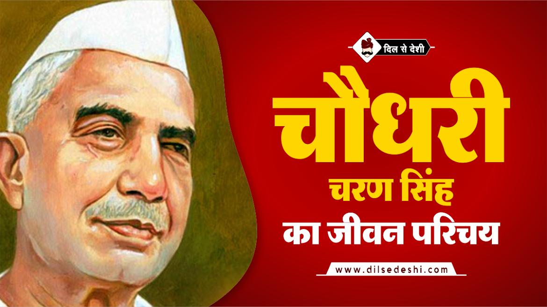 Chaudhari Charan Singh Biography In Hindi