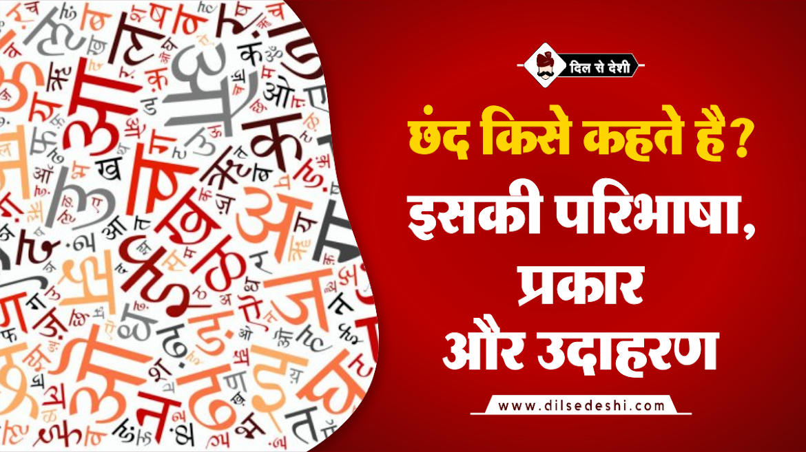 Chhand Definition, Type, Example In Hindi