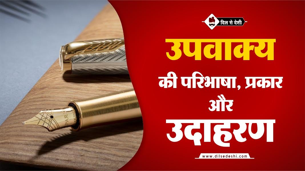 Clause Definition, Type and Example In Hindi