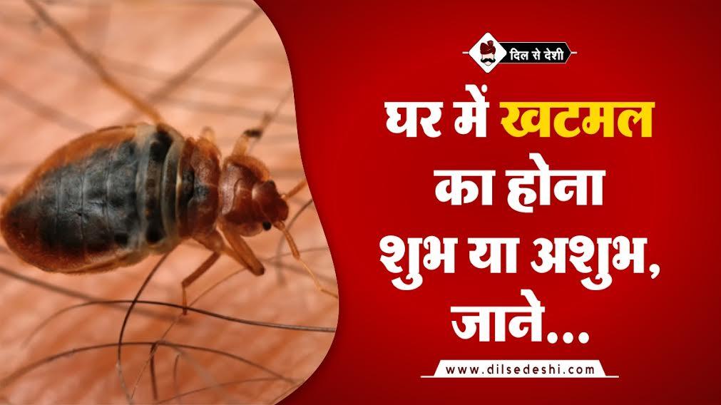 Khatmal Ka Hona Shubh Ya Ashubh
