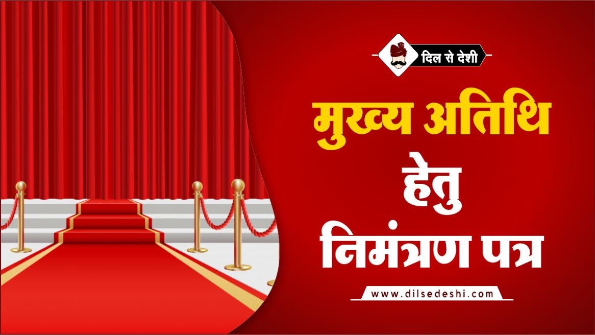 Letter For Invitation Format With Example in Hindi