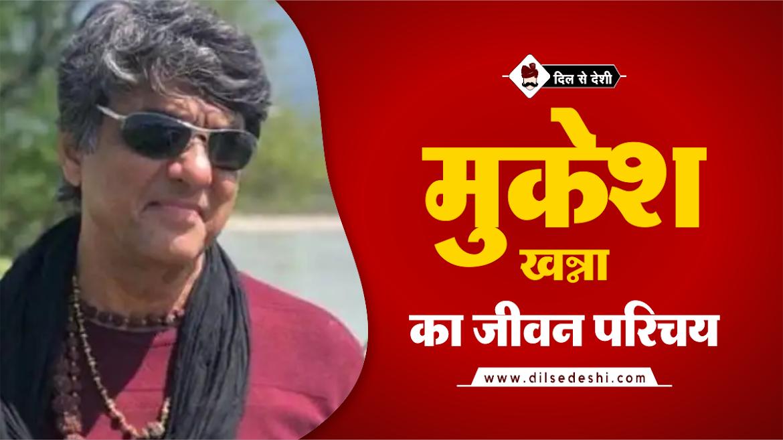 Mukesh Khanna Biography In Hindi