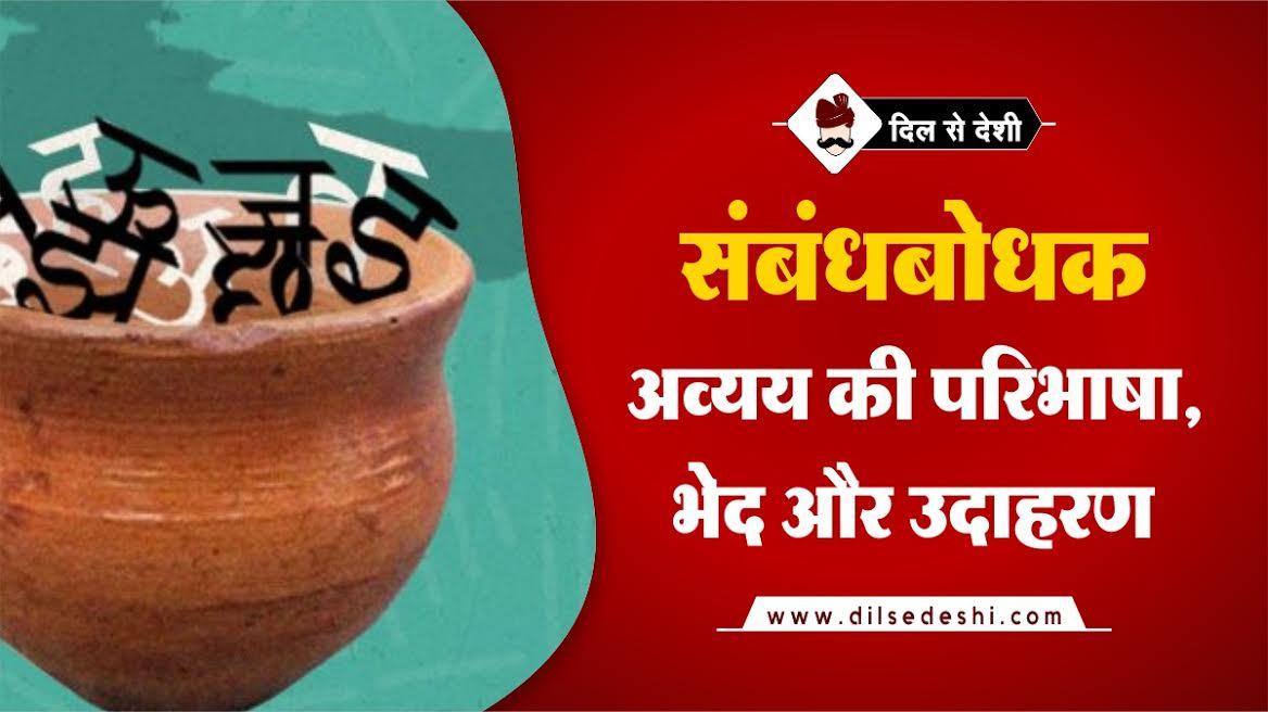 Sambandh Bodhak Avyay Meaning,Type, Examples in hindi