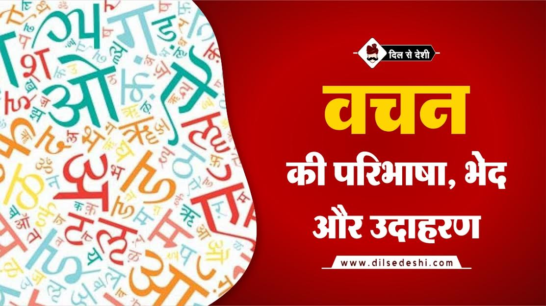 Vachan Definition, Type, Examples In Hindi