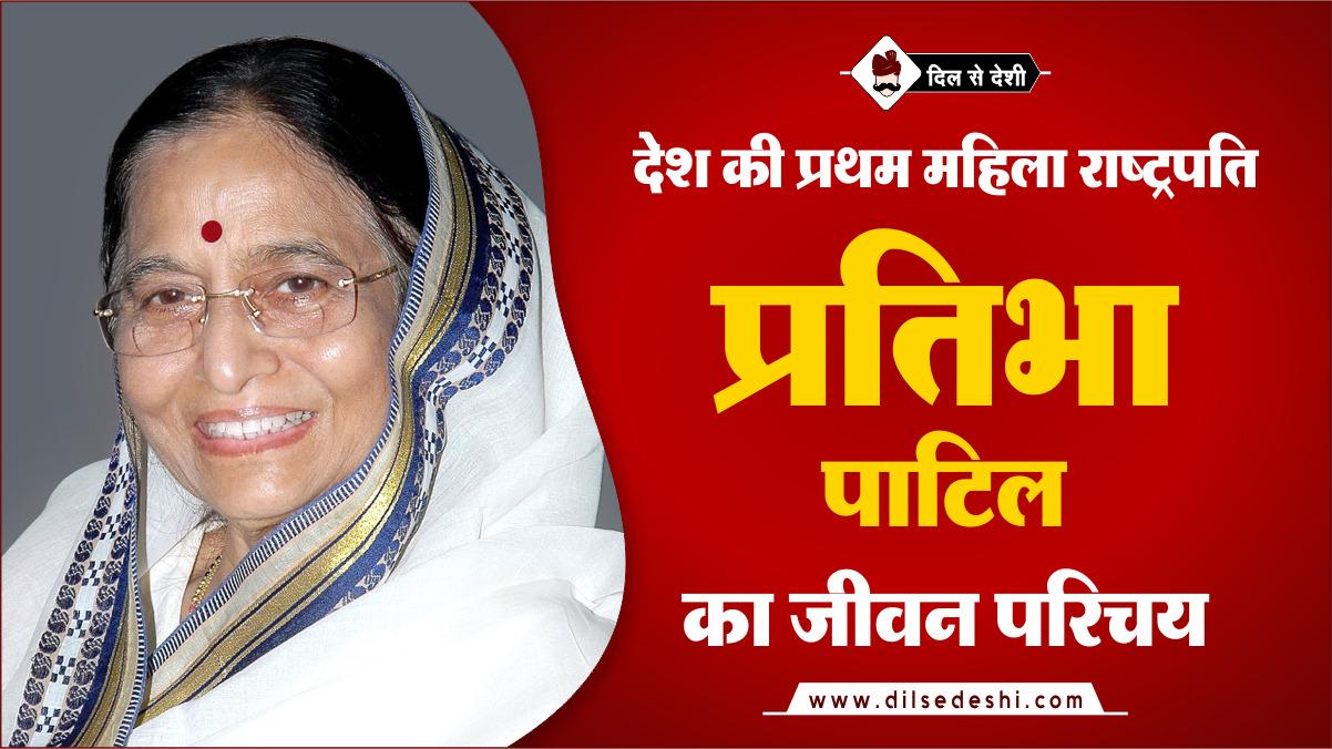 pratibha-patil-biography-hindi
