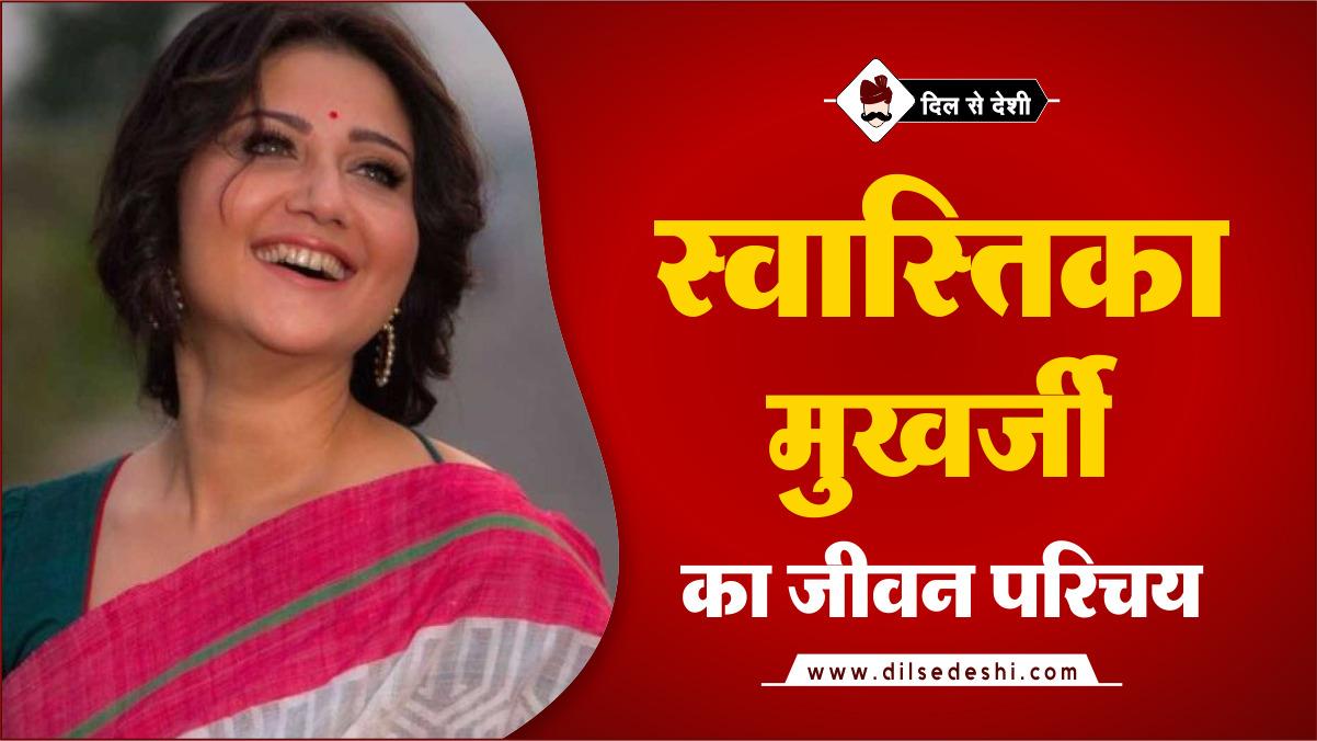swastika-mukherjee-biography-hindi