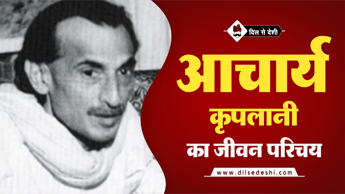 Aacharya Kriplani Biography Hindi