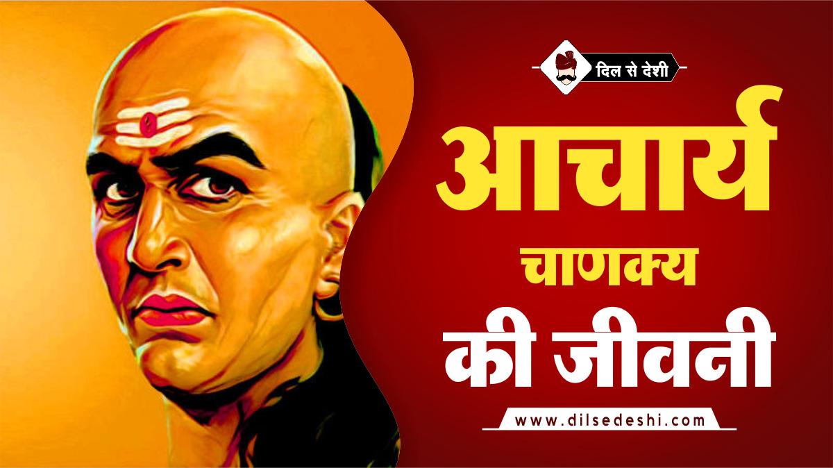 Acharya Chanakya Biography Hindi