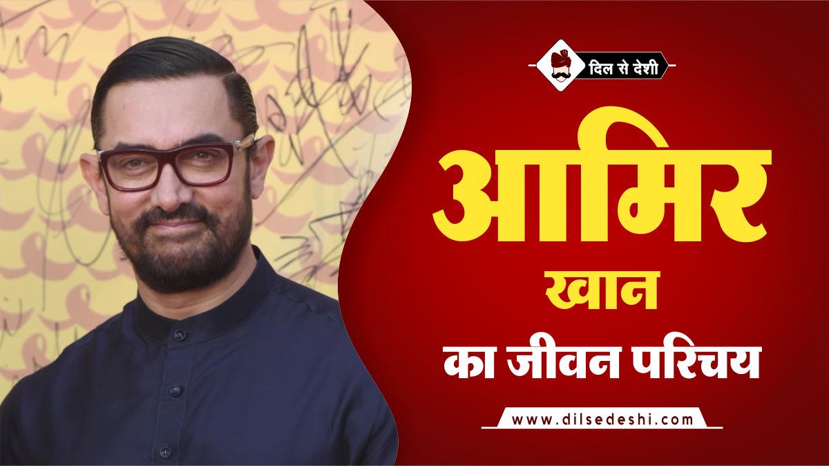 Aamir Khan Biography Hindi