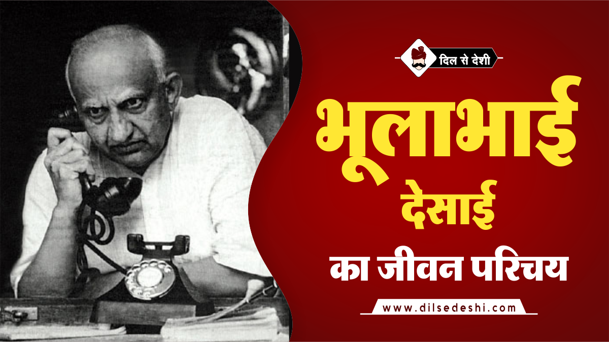 Bhulabhai Desai Biography Hindi