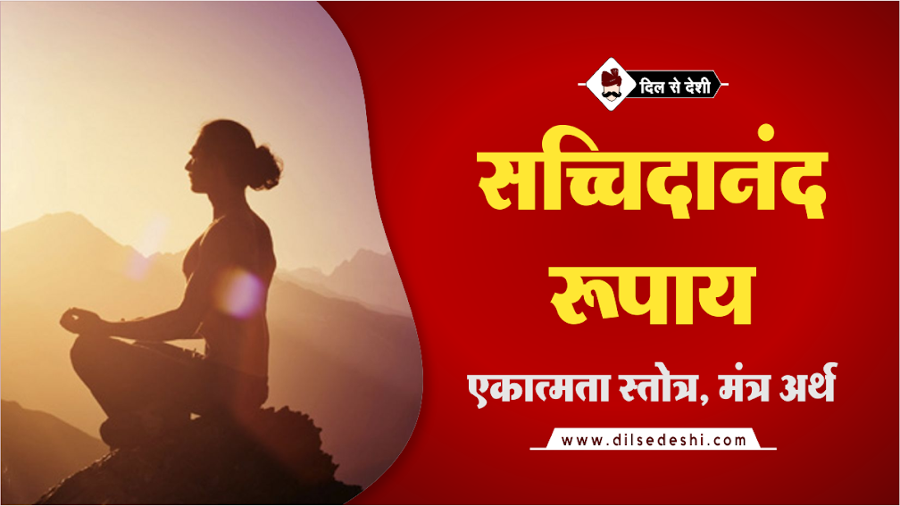 Ekatmata Stotra Mantra With Meaning In Hindi