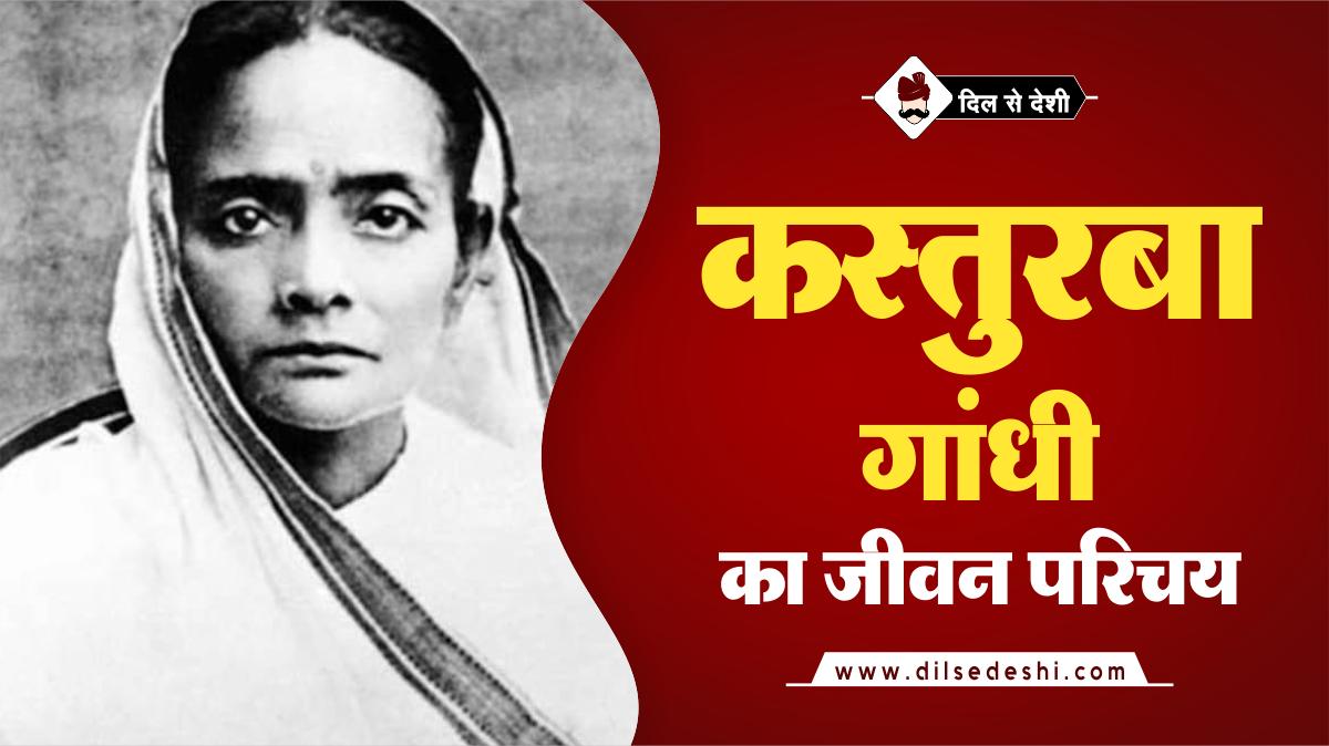 Katurba Gandhi Biography Hindi