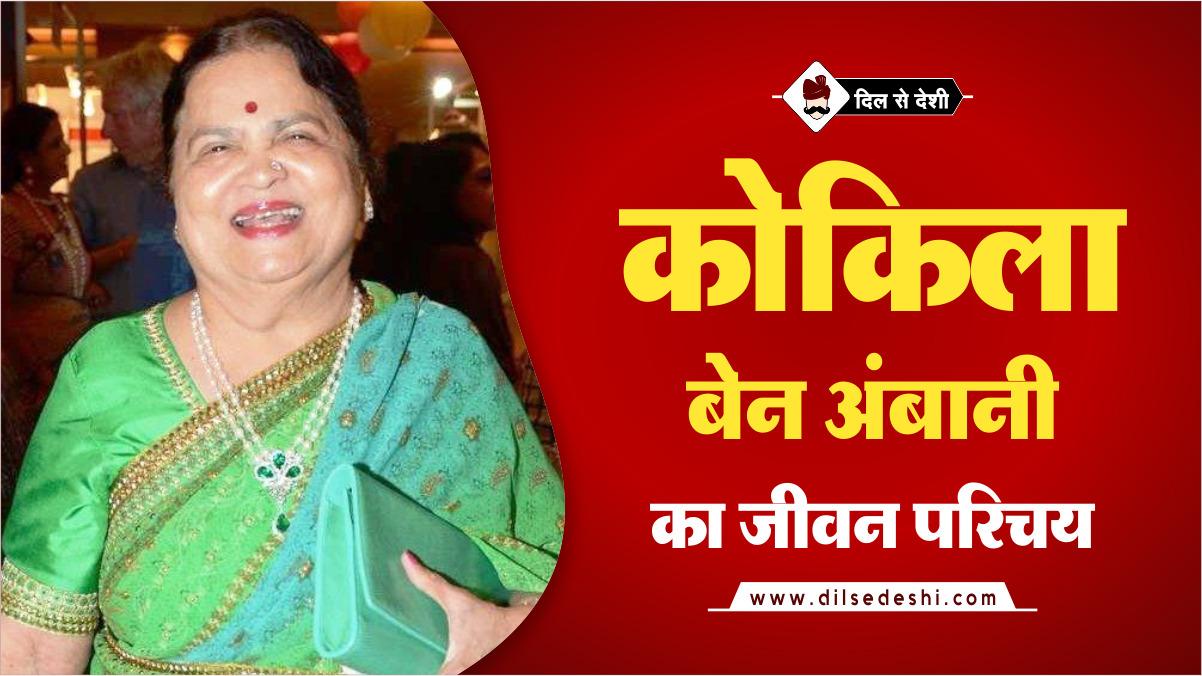 Kokilaben Ambani Biography Hindi