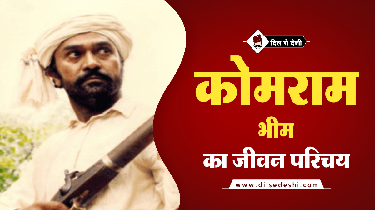 Komaram Bheem Biography Hindi