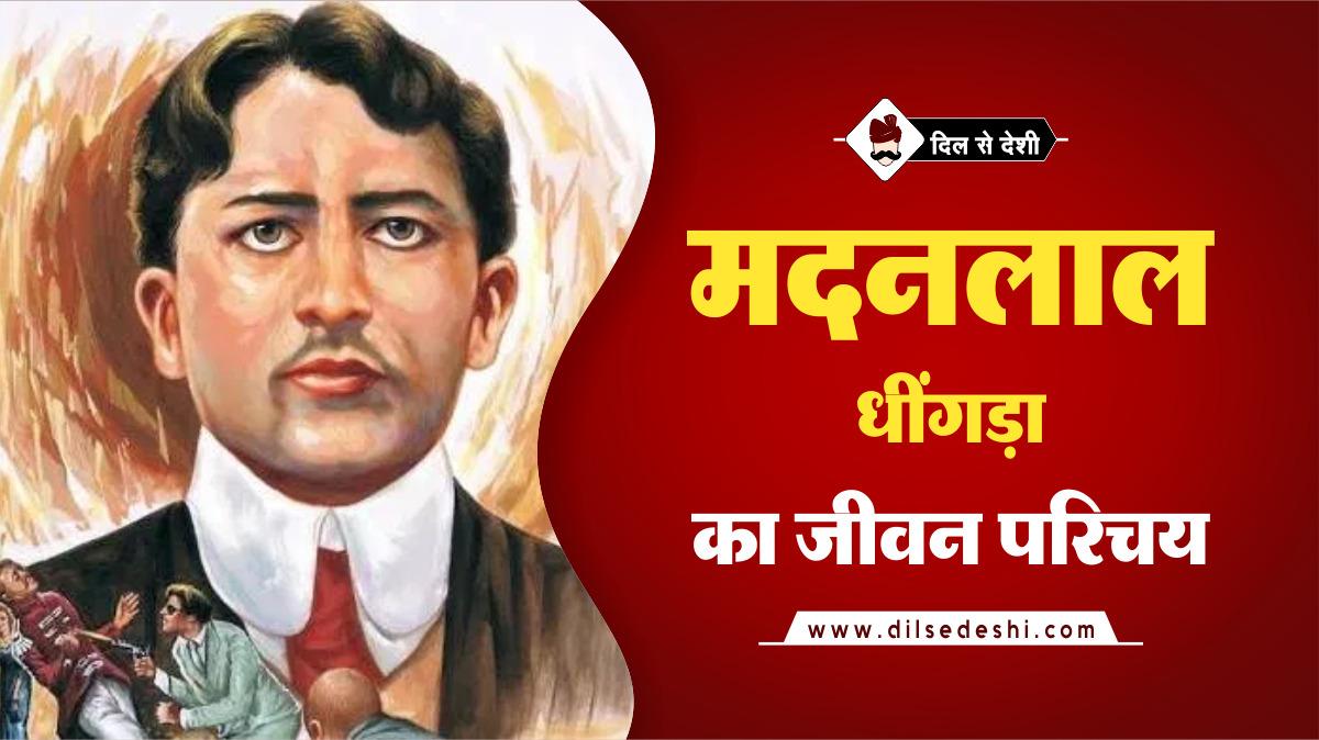 Madan Lal Dhingra Biography Hindi