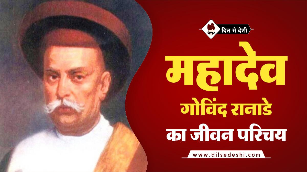 Mahadev Govind Ranade Biography Hindi