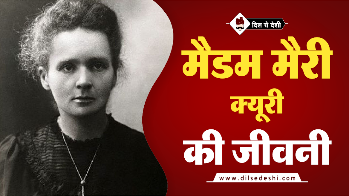Marie Curie Biography In Hindi
