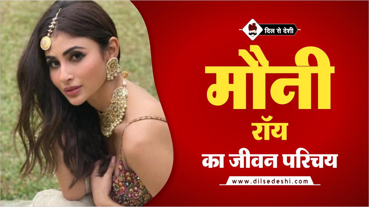 Moui Rai Biography Hindi