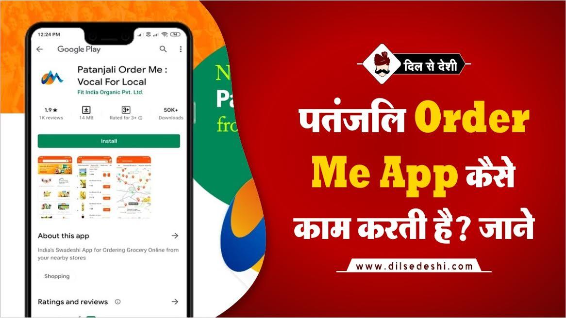 Order Me App In Hindi