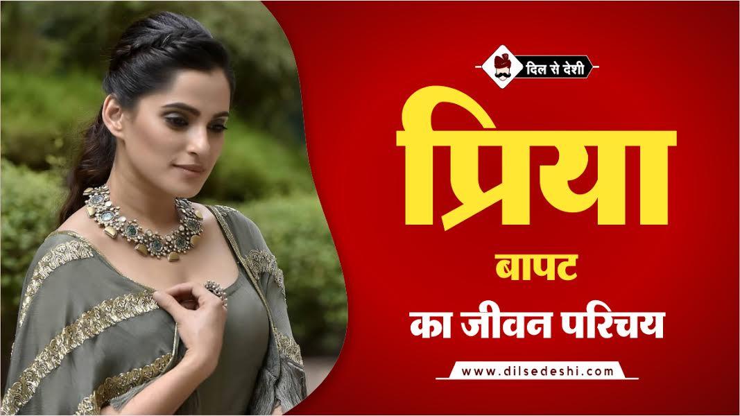 Priya Bapat Biography In Hindi
