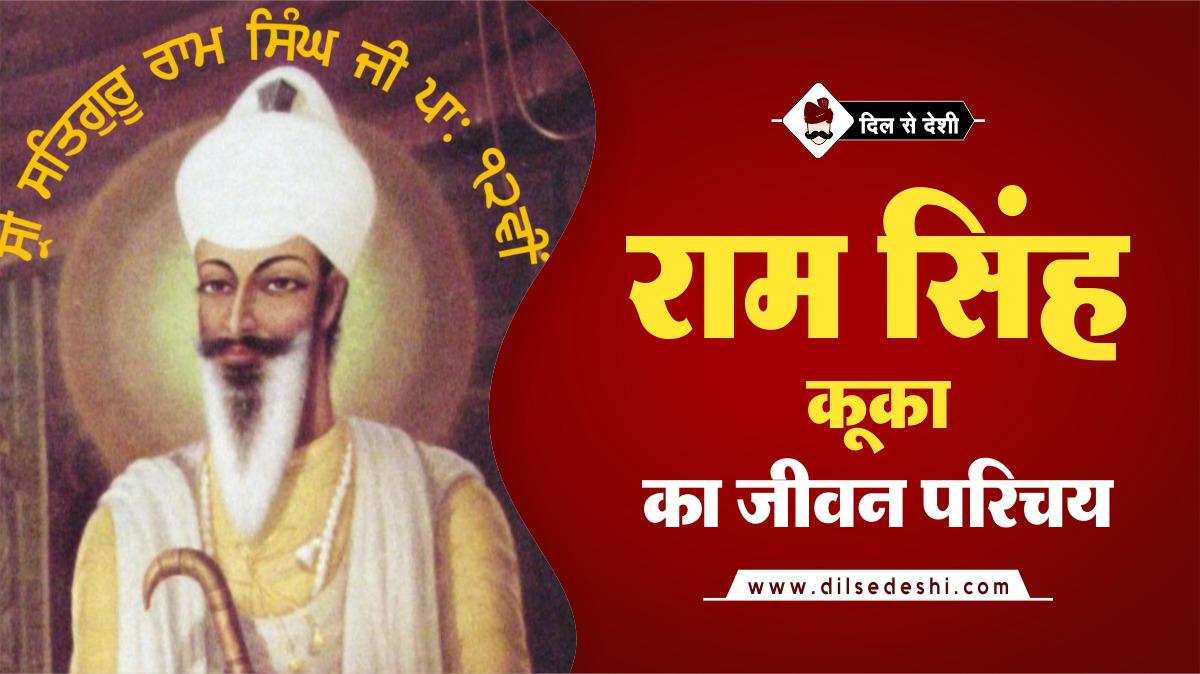 Ram Singh Kuka Biography Hindi