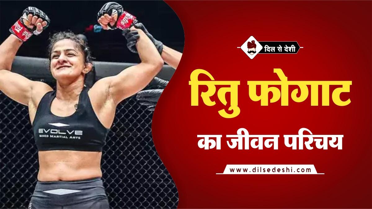 Ritu Fhogat Biography Hindi