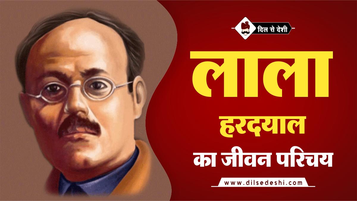 Lala Har Dayal Biography Hindi