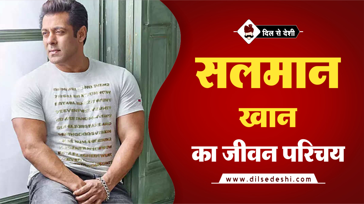 Salman Khan Biography Hindi