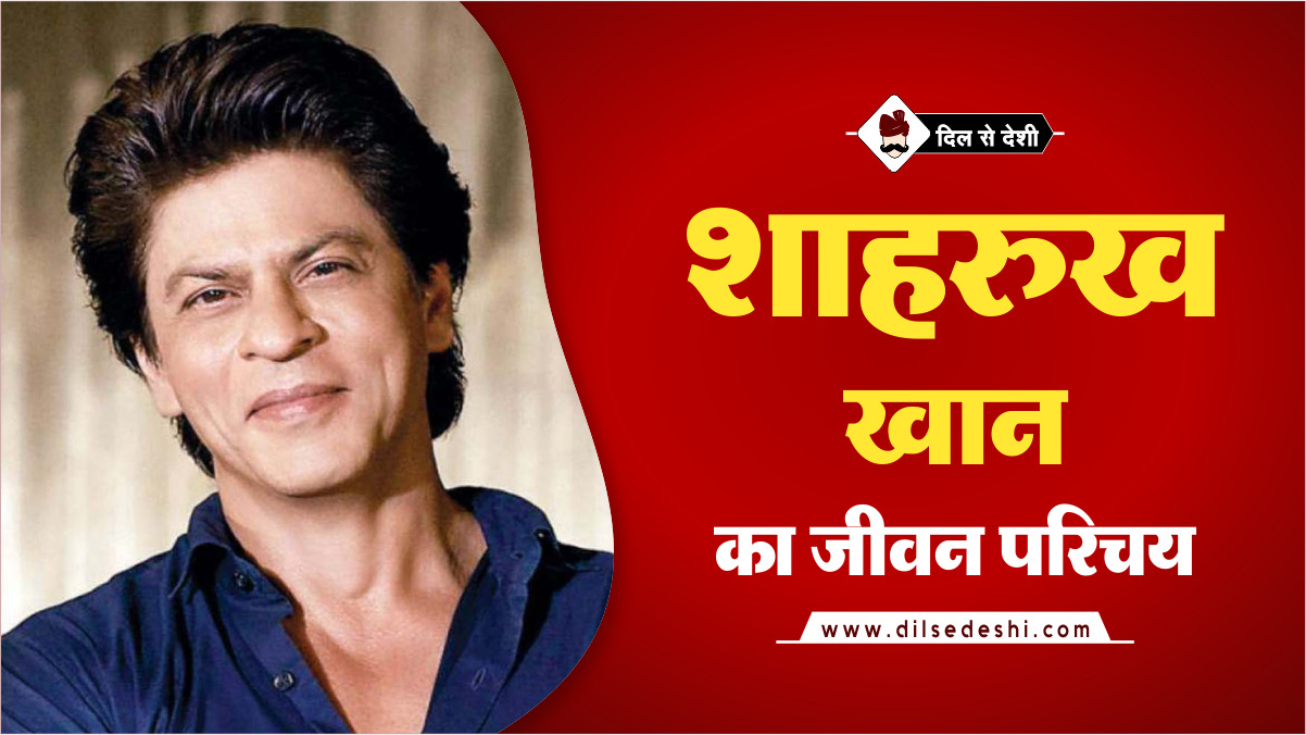 Shahrukh Khan Biography Hindi