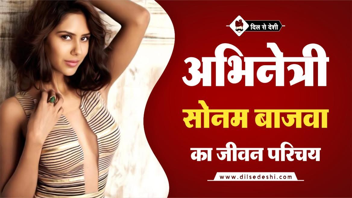 Sonam Bajwa Biography In Hindi