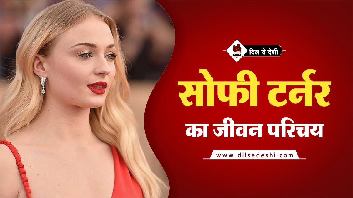 Sophie Turner Biography in Hindi