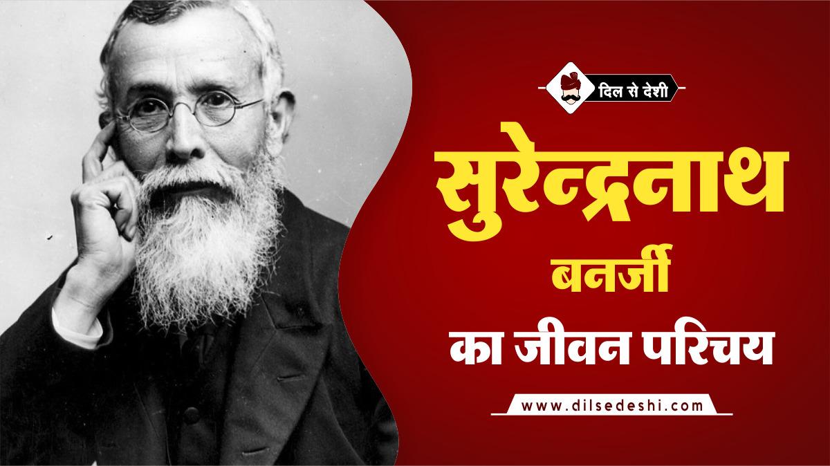 Surendranath Banerjee Biography Hindi