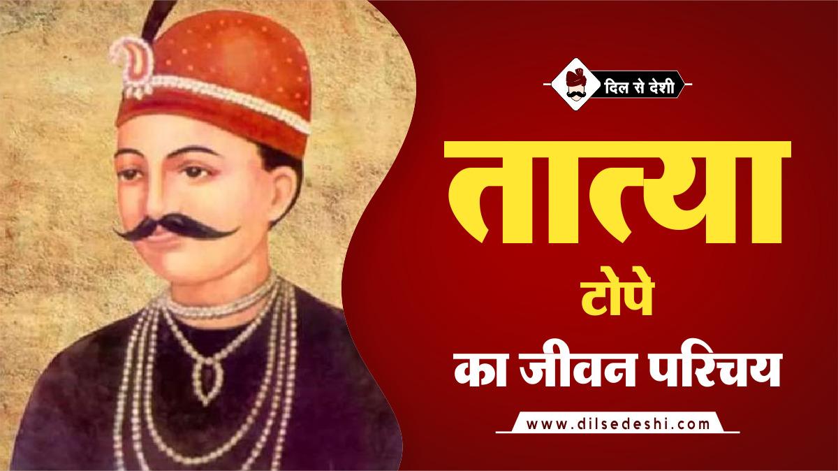 Tatya Tope Biography Hindi