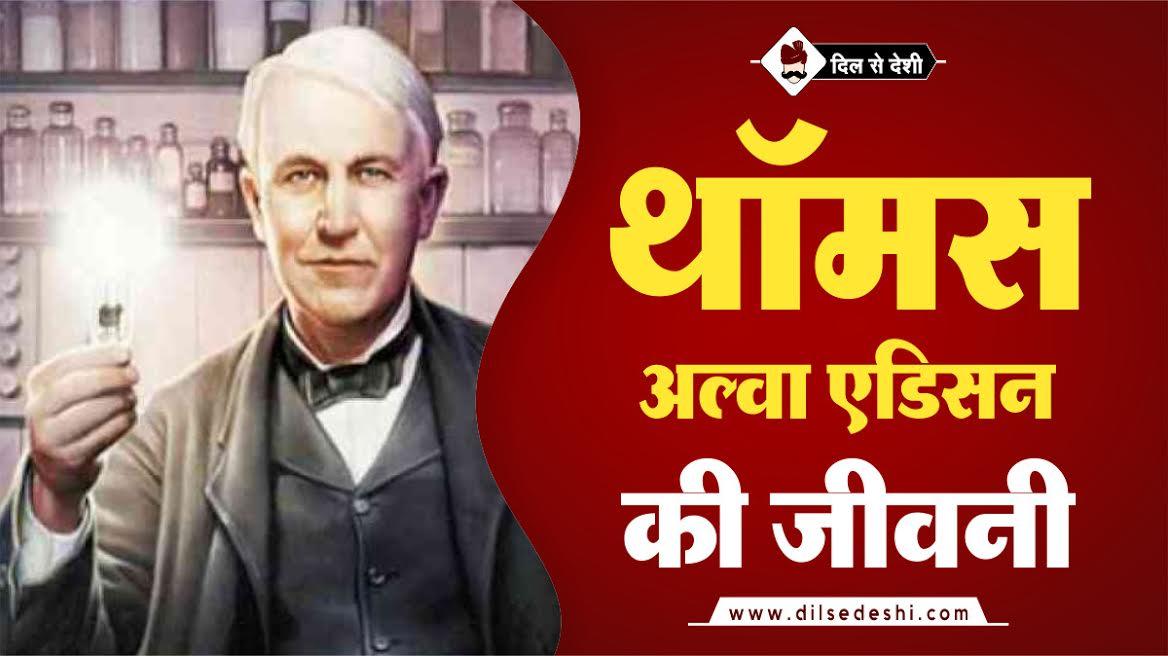 Thomas Edison Biography In Hindi