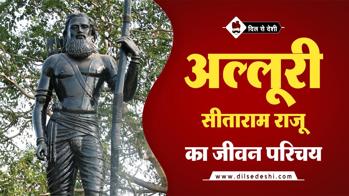 alluri-sitarama-raju-biography-hindi