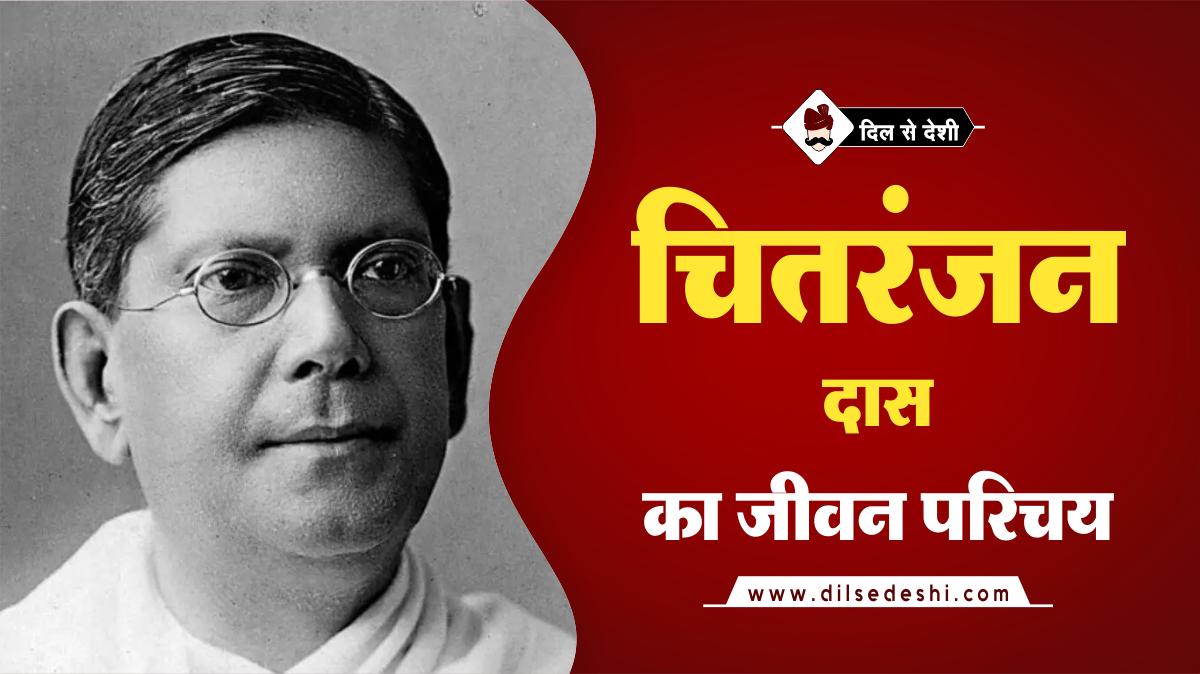 chittaranjan-das-biography-hindi