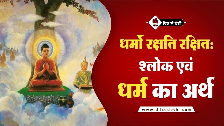 dharmo-rkshati-rakshit-shlok