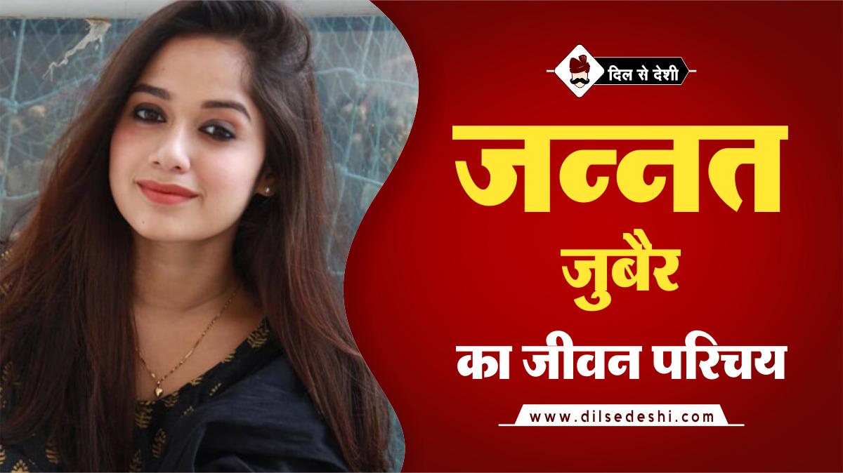 jannat-zubair-biography-hindi