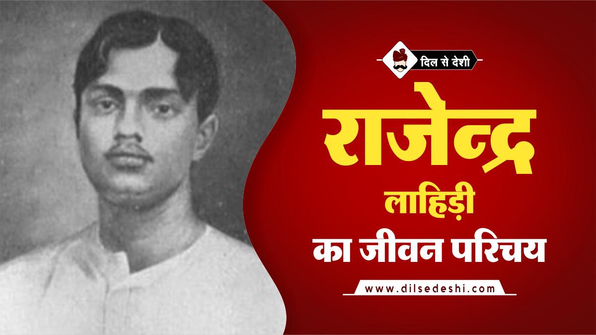 rajendra-lahiri-biography-hindi