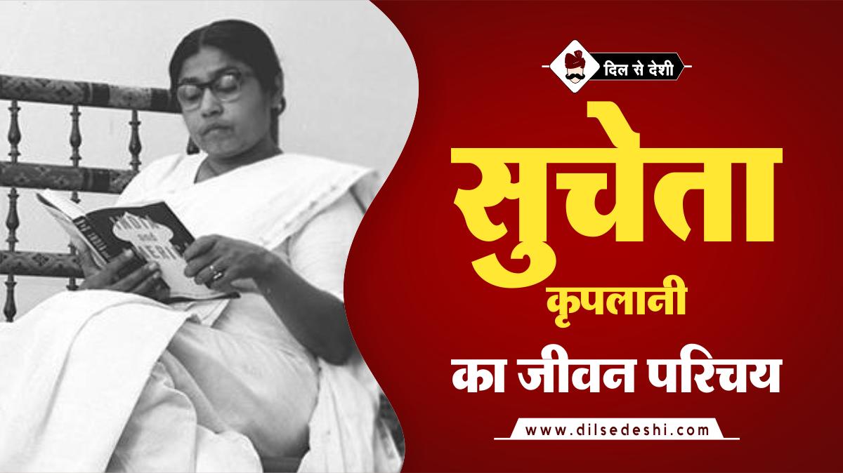 sucheta-kriplani-biography-hindi
