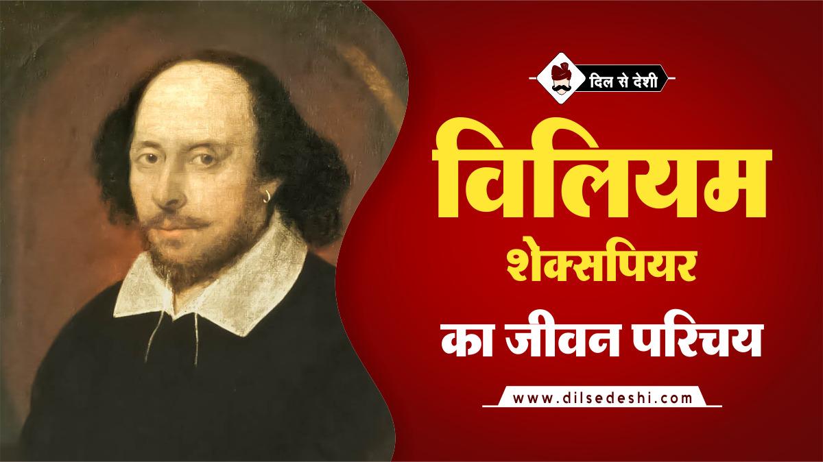 william-shakespeare-biography-in-hindi