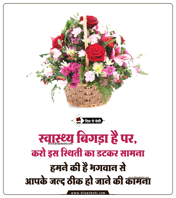 Get Well Soon Quotes, Message for Friend, Love, Family In Hindi