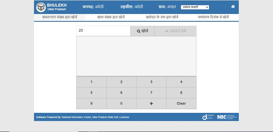 How to check land owner name online in hindi