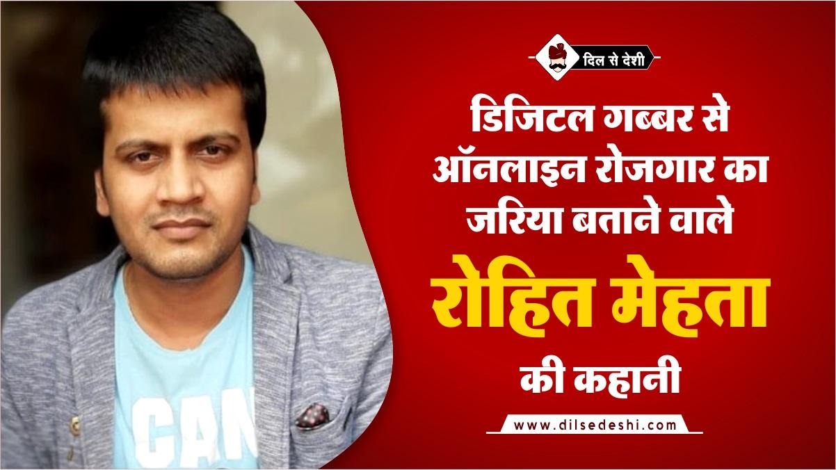Rohit Mehta Biography