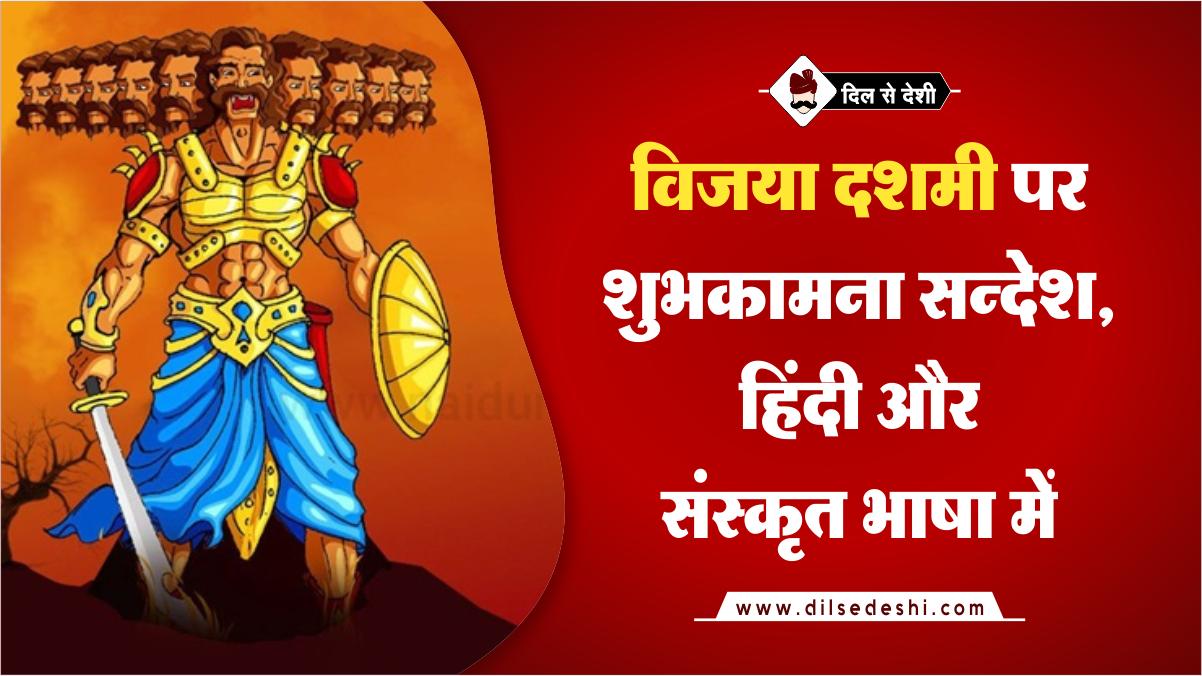 Happy Vijaya Dashmi 2021 Wishes