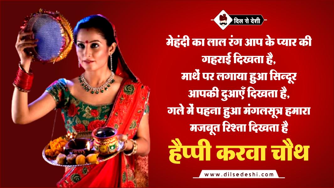 Karwa Chauth 2021 Wishes, Status in Hindi